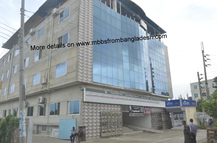 Barind Medical College, Rajshahi – MBBS Admission Process 2019